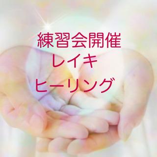 レイキヒーリング練習会のお知らせ!