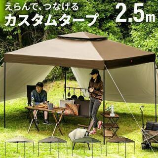 あげます【難あり】タープテント2.5m×2.5m サイドシート2枚付