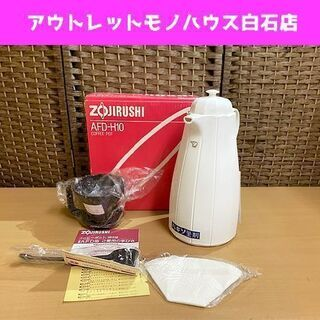 保管未使用品 ZOJIRUSHI コーヒー ポット ホワイト A...
