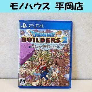 PS4 ドラゴンクエストビルダーズ2 破壊神シドーとからっぽの島...