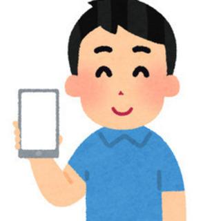携帯料金の見直し、乗換えのお手伝いします