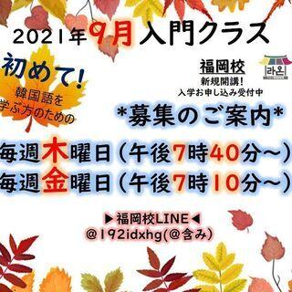😁福岡韓国語教室ラオン 🧡9月入門クラス募集中!!🧡