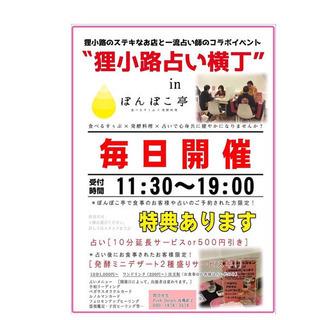 【狸小路占い横丁】8/4出展者紹介