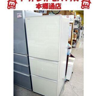 札幌 330L 3ドア冷蔵庫 2018年製 東芝 GR-M…