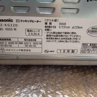 【ネット決済】パナソニック据置型IHクッキングヒーター KZ-K...