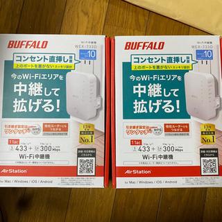 BUFFALO 中継機2台