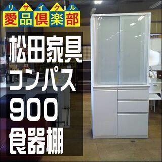 【愛品倶楽部柏店】 松田家具 コンパス 900 食器棚  …
