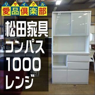 【愛品倶楽部柏店】 松田家具 コンパス 1000 レンジ …
