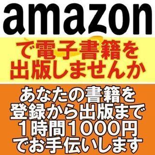 Amazonで電子書籍を出版しませんかあなたの書籍を登録から出版...