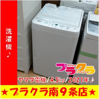G4876 分解清掃済み 洗濯機 ヤマダ電機 YWM-T4…