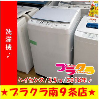 G4877 分解清掃済み 洗濯機 ハイセンス HW-G55…
