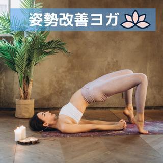 8月22日(日)メディカルヨガ姿勢改善🧘♀️猫背や反り腰の改善にも♫