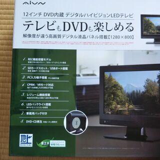 【ネット決済】AiVN 12インチ DVD内蔵デジタルハイビジョ...