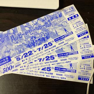 8月10日まで使えるサーカスの割引きチケットです