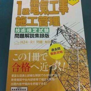 1級電気工事施工管理 学科(一次)テキスト★書き込みナシ!