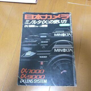 日本カメラ ミノルタαの使い方  α9000  7000