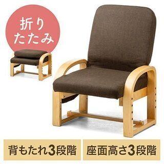高座椅子(角度調節・高さ調節・コンパクト・折りたたみ・肘付…