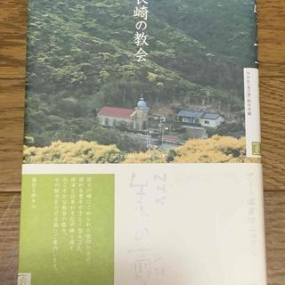 長崎の教会 NHK美の壺アート鑑賞マニュアル 帯付き