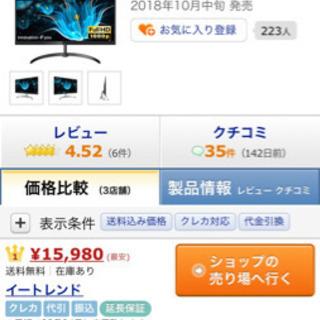 【ネット決済】PHILIPS 液晶ディスプレイ 液晶モニター 2...