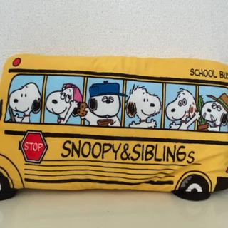 スヌーピー バス形クッション お譲りします!