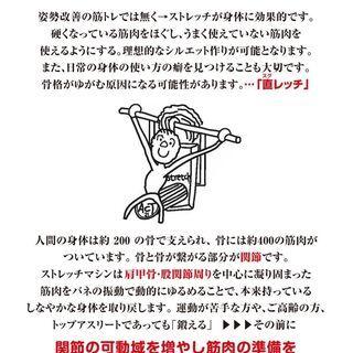 ストレッチ専門ジム 直レッチ TOTONOL  OPEN !!