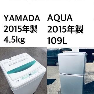 🌟★送料・設置無料★赤字覚悟!激安2点セット◼️冷蔵庫・洗濯機✨