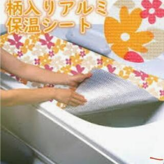 お風呂用アルミシート