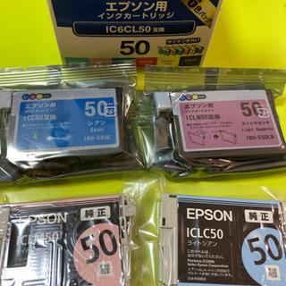 【ネット決済】エプソン用 インクカートリッジ IC6CL50 純...
