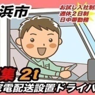【ミドル・40代・50代活躍中】横浜市/2tトラックドライバー/...