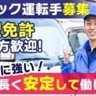 【ミドル・40代・50代活躍中】2t平ドライバー/建築部材運送/...