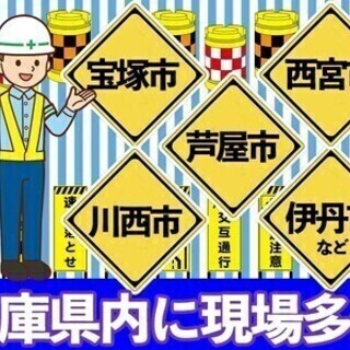 阪神間の交通誘導\週2~好きな時OK/未経験OK★手厚い研修手...