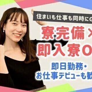 \無料の家具付き寮あり/未経験でも3ヶ月で137万円!?簡単製造...