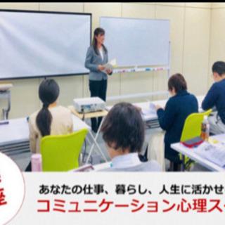 【水戸教室開催】コミュニケーション心理スクール体験講座〜EQ(心...