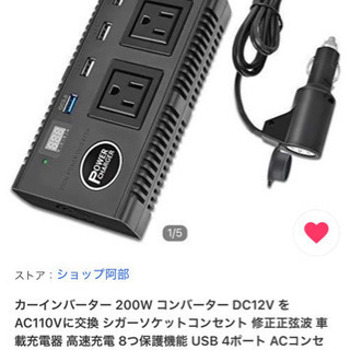 【新品】カーインバーター 200W コンバーター DC12V を...