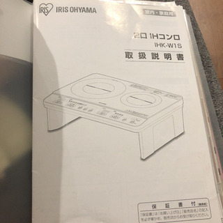 アイリスオーヤマ2口IHコンロ IHK-W1S