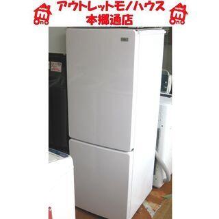札幌 173L 2017年製 2ドア冷蔵庫 ハイアール JR-N...