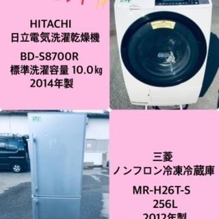 256L ❗️送料無料❗️特割引価格★生活家電2点セット【洗濯機...