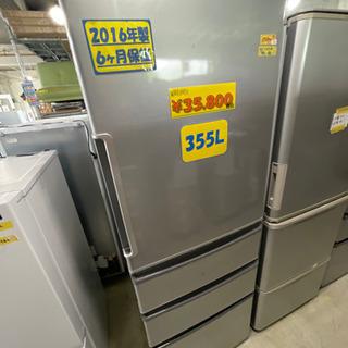 アクア冷蔵庫355L16年製 激安特価 管理番号50408