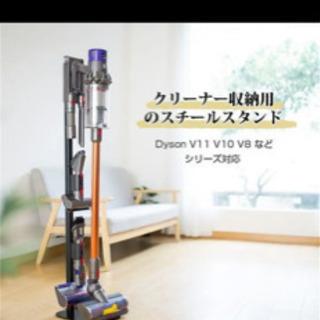 【ネット決済】ダイソン掃除機 スタンド