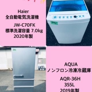 2020年製❗️送料設置無料❗️特割引価格★生活家電2点セット【...