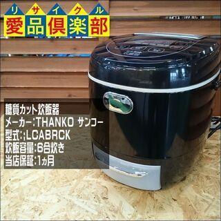 【愛品倶楽部 柏店】THANKO 糖質カット炊飯器 LCARBR...