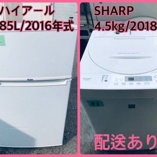 ⭐️2018年製⭐️ 新生活家電♬♬洗濯機/冷蔵庫♬♬当店オリジ...