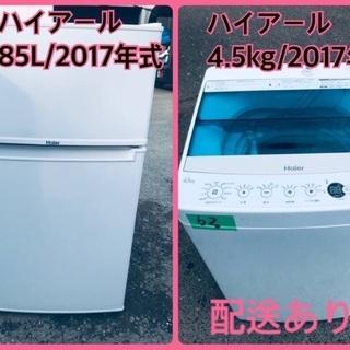 ⭐️2017年式⭐️ 新生活応援セール⭐️洗濯機/冷蔵庫!!激安...