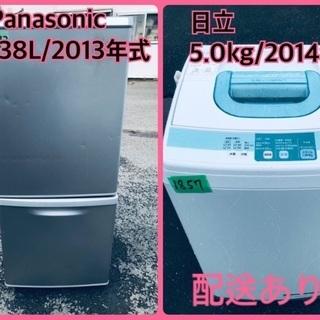限界価格✨✨洗濯機/冷蔵庫✨学生応援✨✨家電セット★★