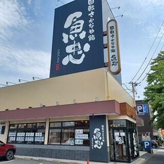 名古屋で人気なお寿司屋さんで働きませんか?