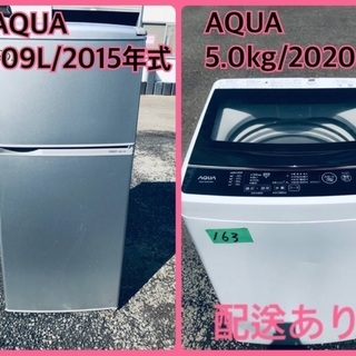 ⭐️2020年式⭐️ 洗濯機/冷蔵庫!!単身用セット♪お買い得セール♬