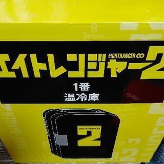 【ネット決済】エイトレンジャー2 冷温庫