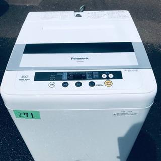 ①271番 Panasonic✨全自動電気洗濯機✨NA-F50B3‼️