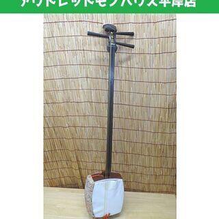 ジャンク 三味線 細棹 正寸 和楽器 材質不明 札幌市 豊平区 平岸
