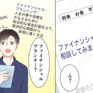 【社会保険完備】ファイナンシャルプランナー【未経験者大歓迎】